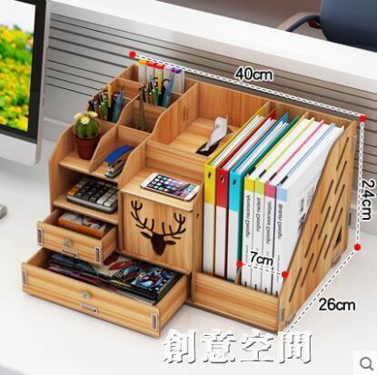 辦公室桌面文件夾收納盒文具筆筒整理盒多層a4紙文件盒置物架簡約 NMS創意新品