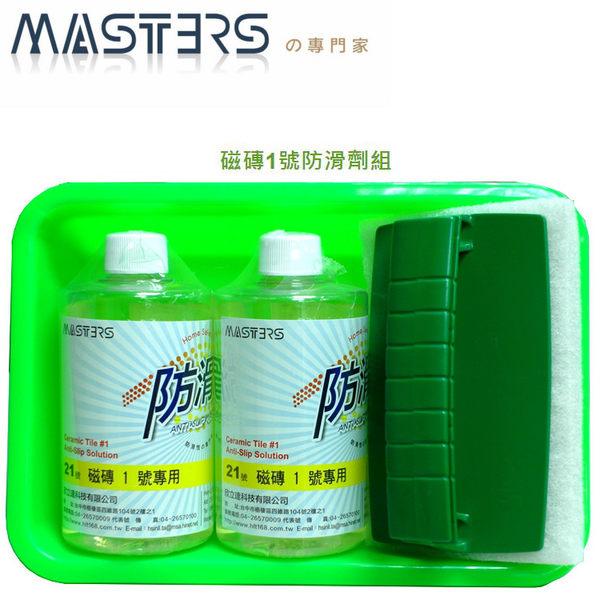 地板防滑劑《防滑大師》磁磚1號防滑劑組(止滑劑,地板止滑)