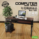 《DFhouse》巴菲特150公分電腦辦公桌+1鍵盤+1抽屜+主機架*四色可選*-辦公椅 電腦桌 書桌
