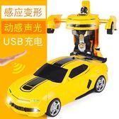 兒童玩具感應變形遙控汽車金剛機器人充電動遙控車玩具車男孩禮物WY年貨慶典 限時鉅惠