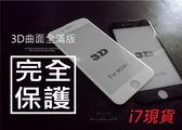 快速出貨 iPhone 7 3D曲面全滿版鋼化膜 前保護貼 玻璃貼