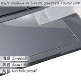 【Ezstick】ASUS UX435 NumberPad 版 TOUCH PAD 觸控板 保護貼