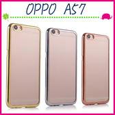 OPPO A57 5.2吋 電鍍邊軟殼手機套 TPU背蓋 透明保護殼 全包邊手機殼 矽膠保護套 輕薄後殼