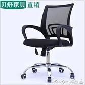 辦公椅網布家用職員椅旋轉升降座椅簡約弓形靠背電腦椅子【全館免運】