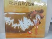 【書寶二手書T1/少年童書_JSS】我最喜歡洗澡_松岡享子,  李俊德