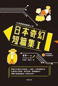 日語閱讀越聽越上手:日本奇幻短篇集(Ⅰ)