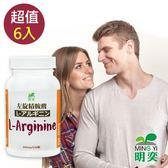 【明奕】左旋精胺酸(30粒X6罐)