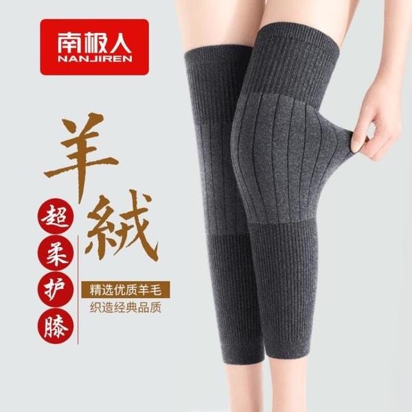 南極人羊絨護膝保暖老寒腿男女士關節加絨老人專用冬季加長護小腿 「夢幻小鎮」