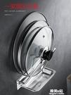 鍋蓋架壁掛式廚房置物刀架家用收納放鍋蓋神器架子帶接水盤免打孔ATF 韓美e站