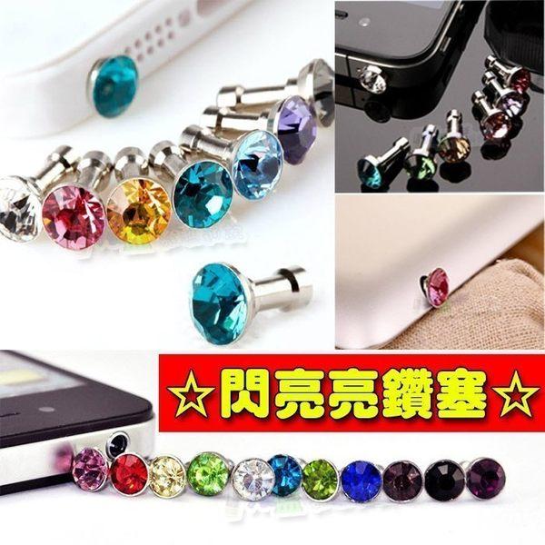 閃亮美鑽☆3.5mm防塵塞耳機塞鑽石塞水鑽塞 Z4 Note4 M8 EYE M8 M9+ E9+ ZenFone E8