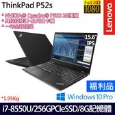 【福利品】ThinkPad P52s 20LBCTO1WW 15.6吋i7-8550U四核SSD效能Quadro獨顯專業商務工作站筆電(一年保固)