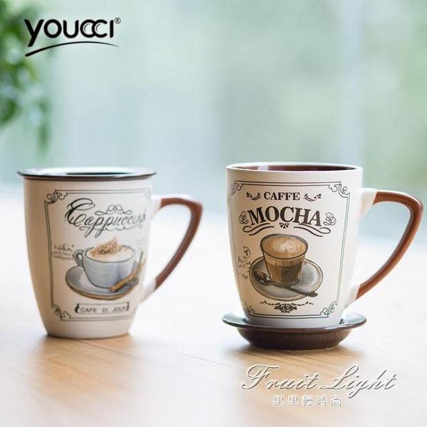 馬克杯歐式簡約大咖啡杯套裝帶蓋帶勺 創意水杯陶瓷杯子個性馬克杯 果果輕時尚