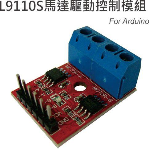 L9110S直流/步進馬達驅動控制模組 For Arduino