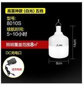 可充電式LED超亮家用移動夜市擺攤地攤神器無線照明應急停電燈泡 購物雙11優惠