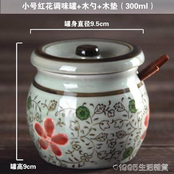 和風四季調料盒釉下彩鹽罐油罐廚房日式調味罐調料罐瓶陶瓷辣椒罐 1995生活雜貨