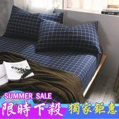 限時85折下殺床包組單人床罩床墊床墊罩保護套夏天床笠單件床包罩冰絲