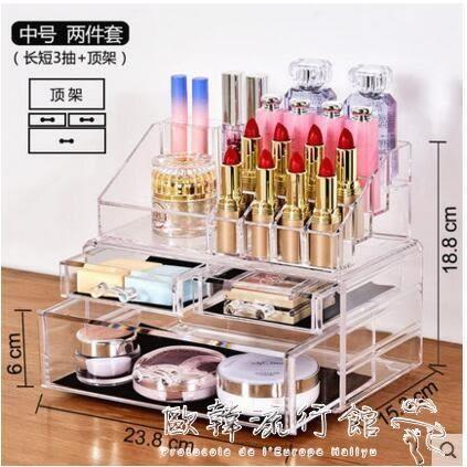 化妝品收納架  透明口紅架梳妝台護膚品整理盒置物架桌面抽屜式  『歐韓流行館 』