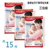 貼身寶貝 孕產婦坐月子專用免洗褲-XXL 5入/包 三包組共15件