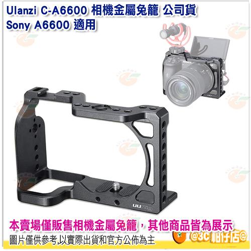 Ulanzi C-A6600 相機金屬兔籠 公司貨 兔籠 提籠 相機保護殼 保護框 保護外殼 Sony A6600 適用
