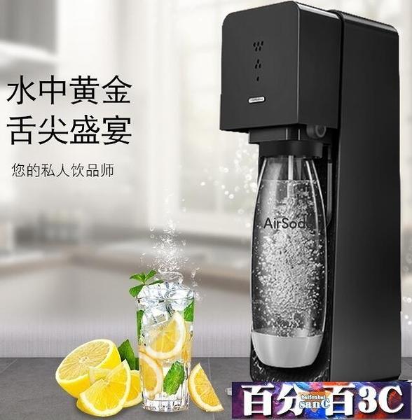 飲料機 美國氣泡水機家用奶茶店商用蘇打水冷飲料自制可樂汽水 WJ百分百