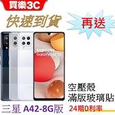 三星 Galaxy A42 5G版 手機 8G/128G,送 空壓殼+滿版玻璃保護貼,Samsung SM-A426