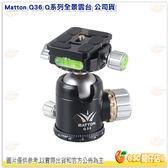 邁途 Matton Q36 Q系列全景雲台 公司貨 球形雲台 球體36MM 載重20KG 獨立阻尼環調整 搭配QL60