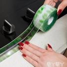 廚房防水貼防水浴室美縫貼廚房防油貼紙水槽衛生間馬桶地貼防霉防水墊擋水條