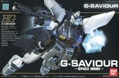 鋼彈模型 HG 1/144 G-SAVIOUR GS-01 救世主鋼彈 TOYeGO 玩具e哥