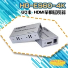 高雄/台南/屏東監視器 HD-ES60-4K 4K 60米 HDMI單網延長器
