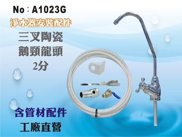 【龍門淨水】管材配件 三叉陶瓷鵝頸 簡易DIY 淨水器 魚缸濾水 過濾器(貨號A1023G)