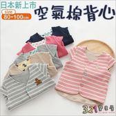 日本純棉兒童馬甲背心保暖空氣棉童裝-321寶貝屋