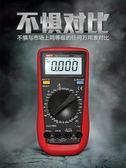 數顯式萬用錶UT890C 數字多功能錶測電壓電流錶電容UT890D  享購