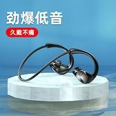 無線耳機 運動藍牙耳機入耳式無線跑步雙耳耳塞掛耳式降噪男女士掛脖式電話耳機