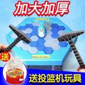 拯救企鵝敲打冰塊破冰台積木 兒童男女孩桌遊親子互動 益智力玩具 全館八八折柜惠