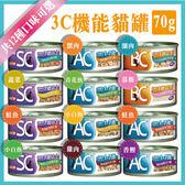 *KING WANG*【24罐組】沛特-3C機能貓罐 共12種口味可選-70g