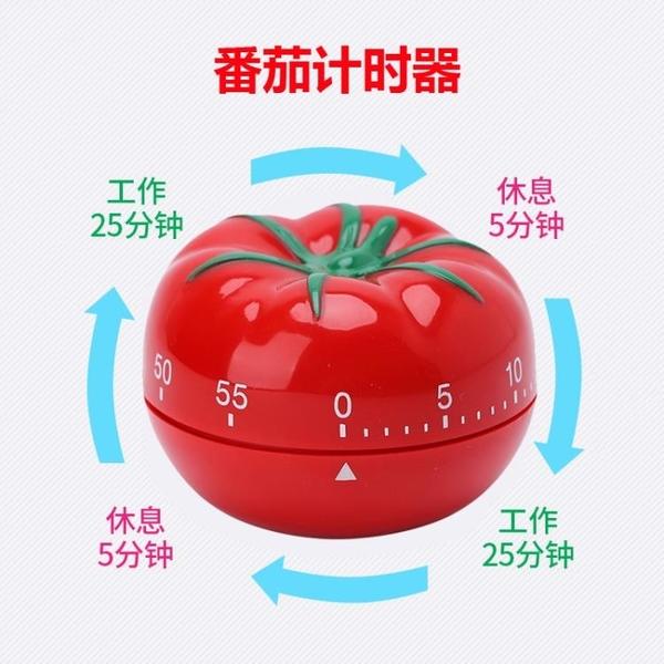 鬧鐘 小鬧鐘番茄鐘蕃茄時間管理倒計時器定時迷你簡約學生兒童創意可愛 【免運】