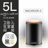不銹鋼垃圾桶腳踏式北歐創意家用衛生間廚房客廳臥室帶蓋TA3337【極致男人】