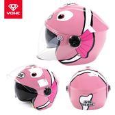 兒童頭盔四季摩托車頭盔夏季防曬電動車男女半覆式安全帽半盔『CR水晶鞋坊』