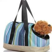寵物包-透氣撞色可攜式貓狗肩背寵物外出提籠2色69b18【時尚巴黎】
