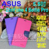 【韓風系列】ASUS ZenFone 4 Selfie Pro ZD552KL Z01MDA 5.5吋 翻頁式側掀插卡皮套/保護套/支架斜立/TPU軟套-ZY