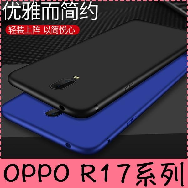 【萌萌噠】歐珀 OPPO R17 / R17 pro 新款裸機手感 簡約純色素色保護殼 微磨砂防滑軟殼 手機殼