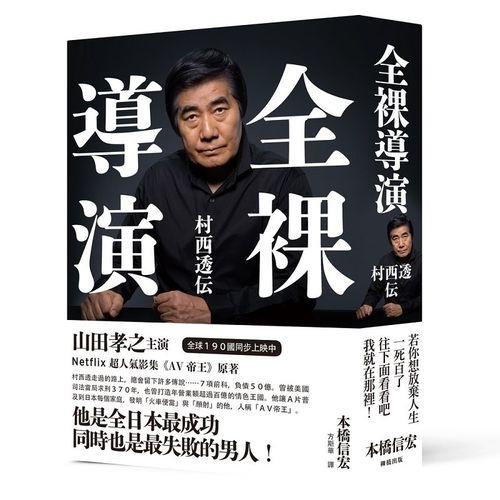 全裸導演(村西透伝)