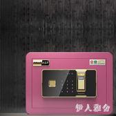 保險箱家用小型隱形密碼辦公保險櫃防盜指紋迷你報警保管 DJ153『伊人雅舍』