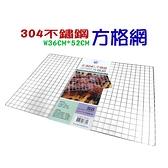 正304#(18-8)不鏽鋼方格網36*52cm_中秋烤肉 燒烤 烤肉網