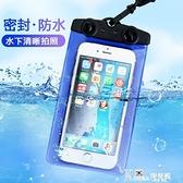 水下拍照防水手機袋溫泉游泳手機潛水套蘋果華為VIVO通用觸屏包