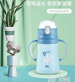 兒童水壺 吸管杯寶寶保溫杯兒童水杯防摔嬰兒學飲杯幼兒園水壺兩用 童趣屋