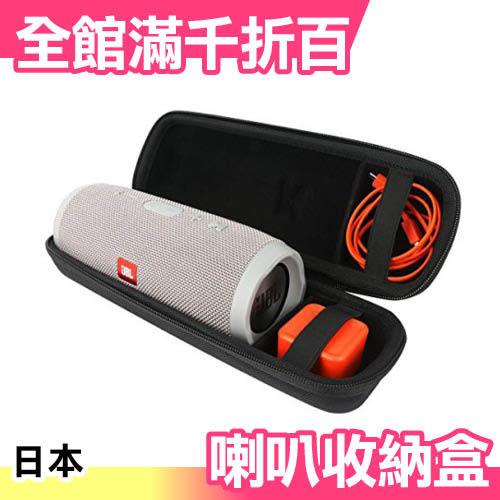 【副廠】日本 JBL Charge3 專用收納盒 喇叭 收納盒 硬殼 收納包 保護盒 輕便出遊 藍芽【小福部屋】