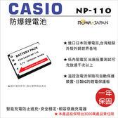 御彩數位@樂華 FOR Casio NP-110 相機電池 鋰電池 防爆 原廠充電器可充 保固一年