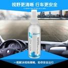 汽車用長效玻璃除霧劑 驅水劑100ml