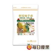 鮮採柚子果乾135G隨手包 每日優果